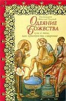 Одеяние Божества, или о том, как приобрести смирение. Протоиерей Вячеслав Тулупов
