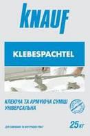 Клеюще-армирующая смесь универсальная Клебешпахтель Knauf 25 кг (пал.48шт)