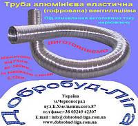 Алюминиевая труба эластичная 120 мм
