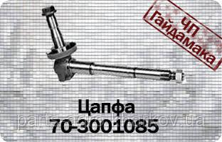 Цапфа мтз 70-3001085(левая,правая)