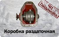 Раздаточная коробка мтз  72-1802020