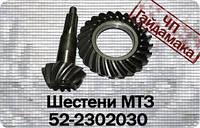 К-т шестерен МТЗ главной пары переднего моста 52-2302030 ,52-2302015 + 52-2302019