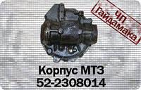 Корпус мтз 52-2308014