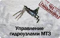 Кронштейн МТЗ управления гидроузлами СБ РУП МТЗ