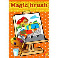 Корисні машини. Magic Brush. Водяна розмальовка