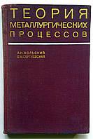 """А.Вольский, Е.Сергиевская """"Теория металлургических процессов"""""""