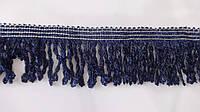 Бахрома  простая  6 см  темно синяя