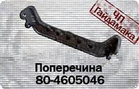 80-4605046 Поперечина мтз