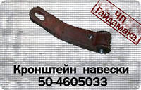 Кронштейн стяжек МТЗ-80,МТЗ-82 50-4605033