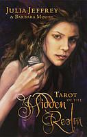 "Карты Таро ""Tarot of the Hidden Realm"" (Таро Скрытого Царства), фото 1"