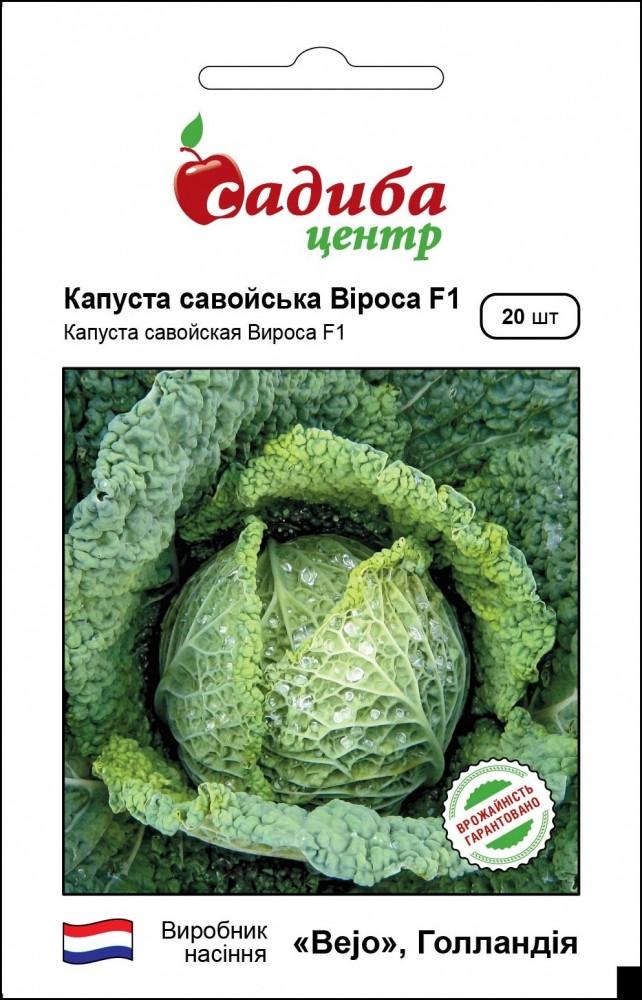 Віроса F1 (20шт) Насіння капусти савойської  Садиба Центр