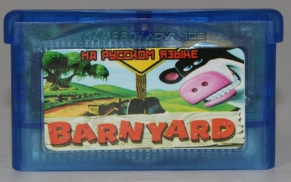 "Картридж на GBA ""BARNYARD"""