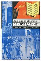 Сектоведение. Тоталитарные секты. Александр Дворкин, фото 1
