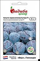 Ауторо F1 (20шт) - Семена капусты краснокочанной, Садыба Центр