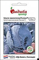 Рексома F1 (15шт) - Семена капусты краснокочанной, Садыба Центр