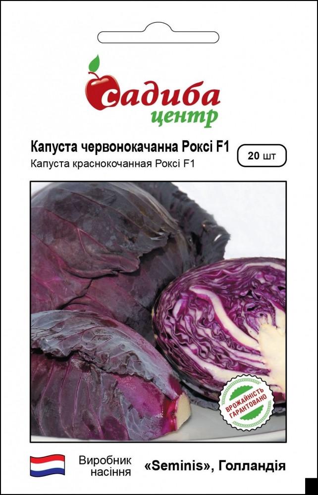 Рокси F1 (20шт) - Семена капусты краснокочанной, Садыба Центр