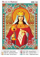 """""""Святая Варвара"""".  Икона для вышивки бисером."""