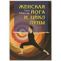 Книга Айенгар Гита Женская йога