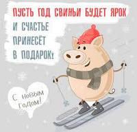 В преддверии года Свиньи!!!