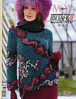 """Журнал по вязанию. """"Журнал мод"""" № 622"""