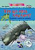 Про що мріє кашалот? Мешканці морів та океанів