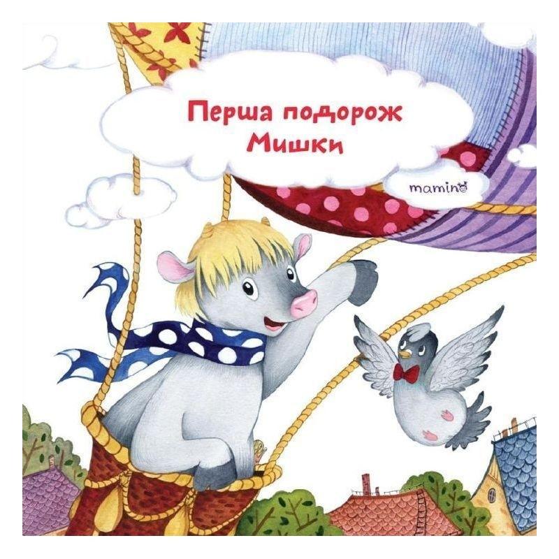 Перша подорож Мишки. Книга Юлії Кузнєцової