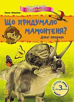 Що придумало мамонтеня? Давні тварини