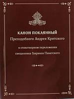 Канон покаянный преподобного Андрея Критского в стихотворном переложении священника Гавриила Пакатского