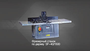 Фрезерный станок Proma SF-40/1500
