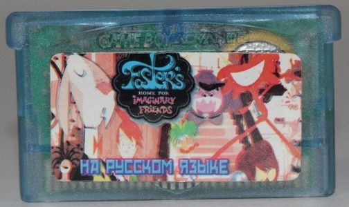 "Картридж на GBA ""Foster's Home for Imaginary Friends"""