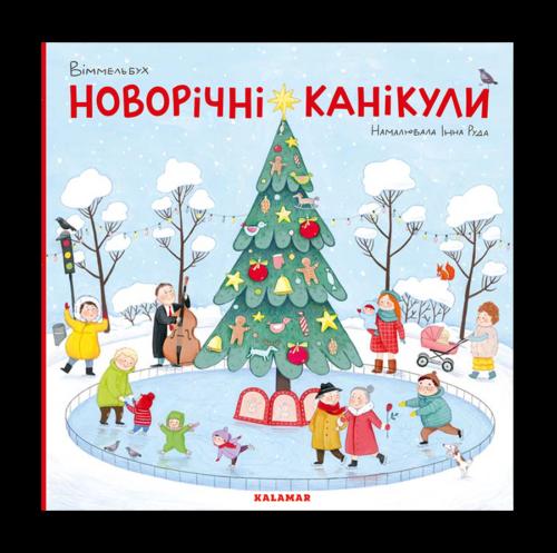 Новорічні канікули. Книжка-віммельбух Інни Рудої