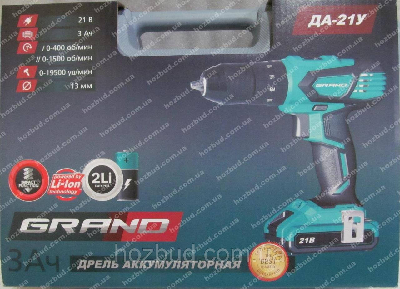 Шуруповерт аккумуляторный Grand ДА-21У (21 Вольт)
