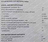 Шуруповерт аккумуляторный Grand ДА-21У (21 Вольт), фото 10