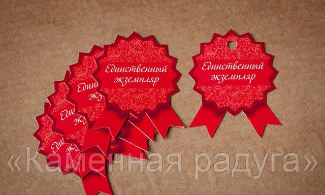 """Бирка декоративная """"Единственный экземпляр"""""""