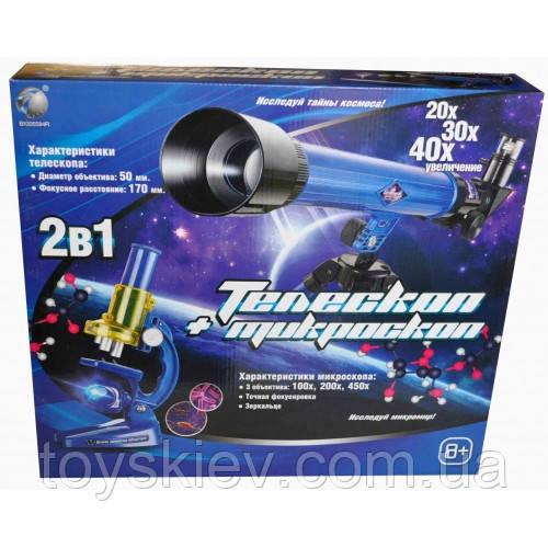 Телескоп с микроскопом 2в1 С2109 – соверши путешествие по Вселенной