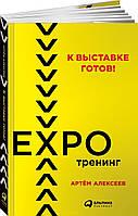 К выставке готов! Экспотренинг (978-5-9614-6946-2)