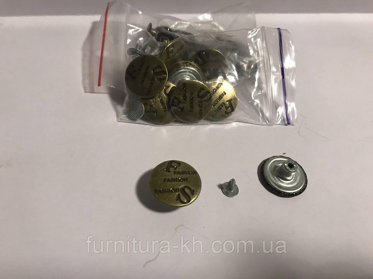 Джинсовые пуговицы (диаметр 20мм) в уп 10шт