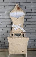 Стеганный демисезонный набор для новорожденного: конверт и сумка-пеленатор, бежевый