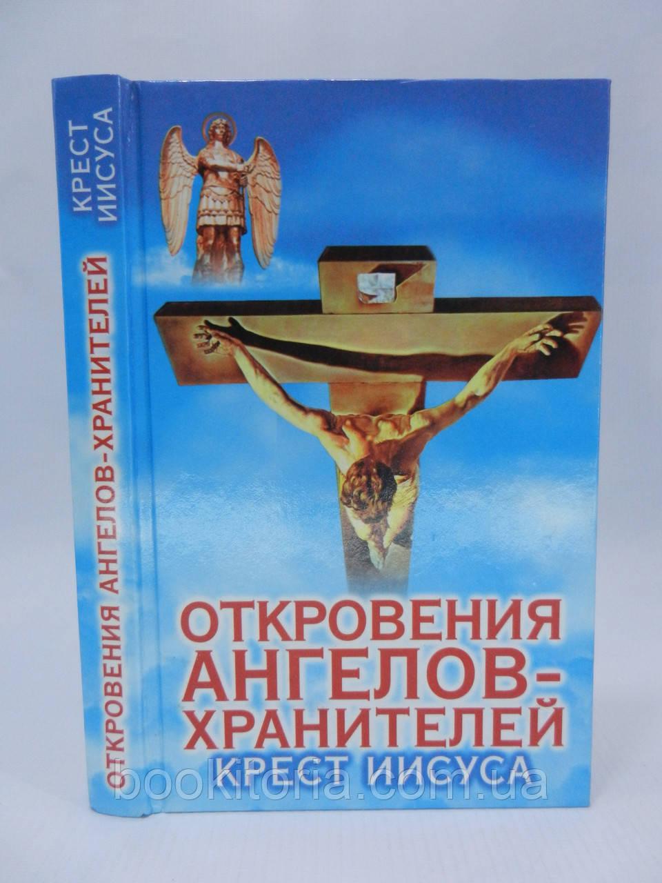 Гарифзянов Р.И. Откровения ангелов-хранителей. Крест Иисуса (б/у).