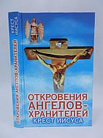 Гарифзянов Р.И. Откровения ангелов-хранителей. Крест Иисуса (б/у)., фото 1