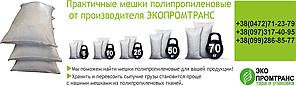 Полипропиленовые мешки вместимостью 5 кг, фото 3