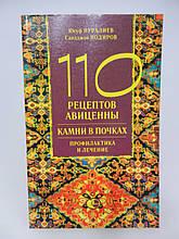 Нуралиев Ю.Н., Нодиров С. 110 рецептов Авиценны. Камни в почках. Профилактика и лечение (б/у).