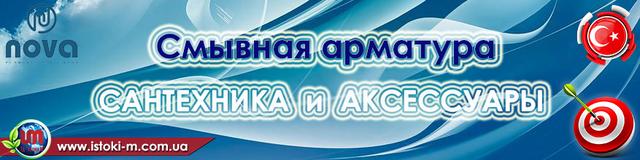 смывная арматура и клапаны подачи воды для унитазов nova_nova украина_nova запорожье_nova купить интернет магазин_