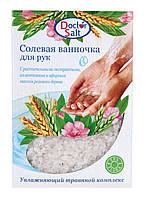 """Солевая ванночка для рук """"Увлажняющий травяной комплекс"""" 100г"""