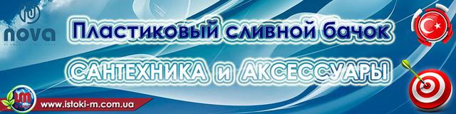 пластиковый сливной бачок унитаза купить_nova украина_nova запорожье_nova купить интернет магазин