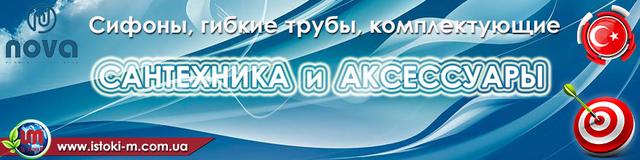сифоны для умывальника nova_сифоны для мойки nova_nova сифон для умывальника купить_nova сифон для мойки купить_nova украина_nova запорожье_nova купить интернет магазин