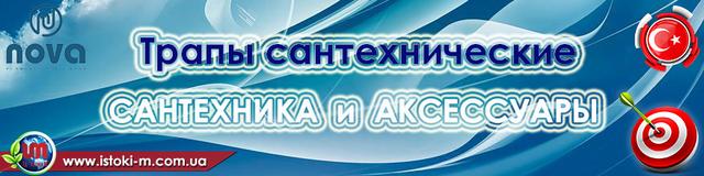 nova трап купить_nova трап запорожье_nova трап купить интернет магазин_nova украина_nova запорожье_nova купить интернет магазин
