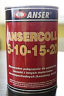 Клей для паркета ANSERCOLL 5-10-15-20 1.1 кг.