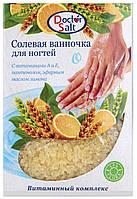 """Солевая ванночка для ногтей """"Витаминный комплекс"""" 100г"""