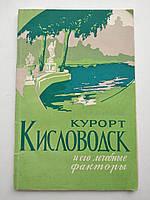 Курорт Кисловодск и его лечебные факторы 1961 год И.Донченко